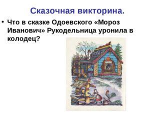 Сказочная викторина. Что в сказке Одоевского «Мороз Иванович» Рукодельница ур