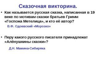 Сказочная викторина. Как называется русская сказка, написанная в 19 веке по м