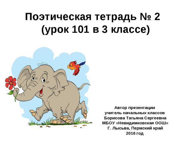 Поэтическая тетрадь № 2 (урок 101 в 3 классе) Автор презентации учитель начал...