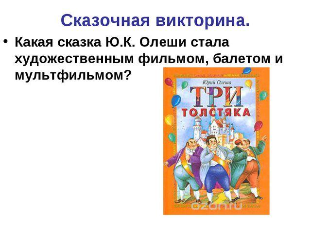 Сказочная викторина. Какая сказка Ю.К. Олеши стала художественным фильмом, ба...