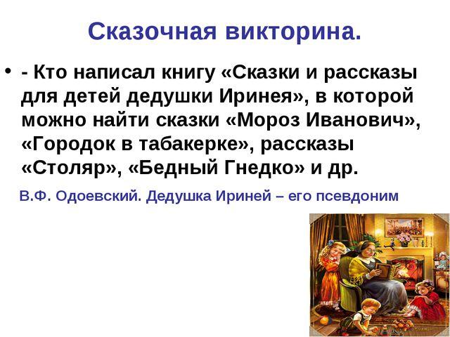 Сказочная викторина. - Кто написал книгу «Сказки и рассказы для детей дедушки...