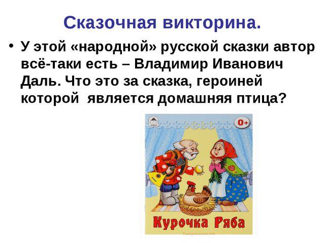 Сказочная викторина. У этой «народной» русской сказки автор всё-таки есть – В...