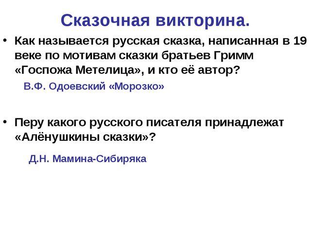 Сказочная викторина. Как называется русская сказка, написанная в 19 веке по м...