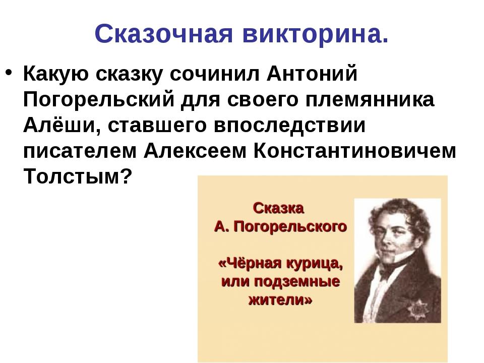 Сказочная викторина. Какую сказку сочинил Антоний Погорельский для своего пле...