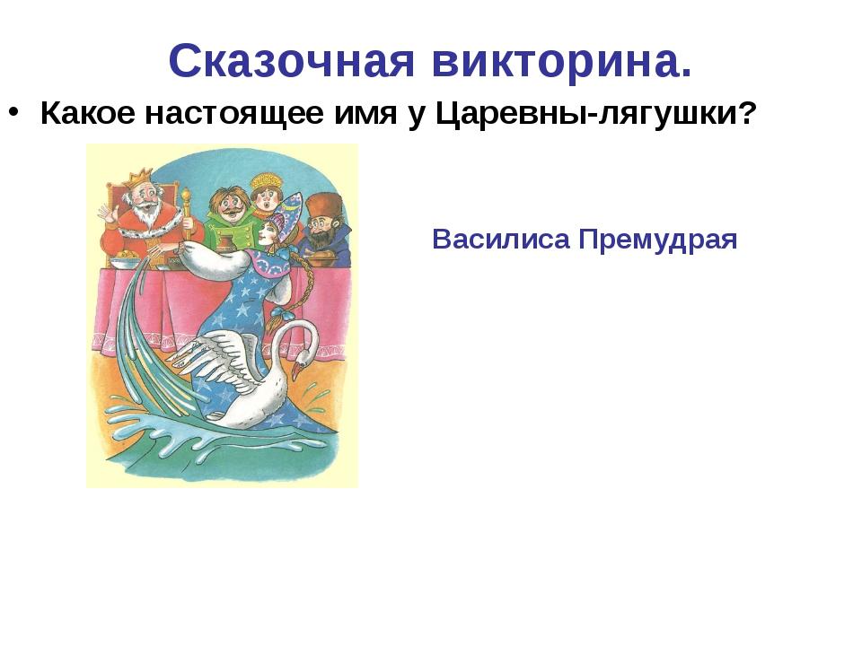 Сказочная викторина. Какое настоящее имя у Царевны-лягушки? Василиса Премудрая