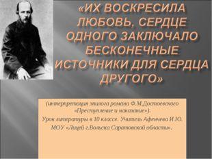 (интерпретация эпилога романа Ф.М.Достоевского «Преступление и наказание»). У