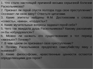 1. Что стало настоящей причиной весьма серьезной болезни Раскольникова? 2. Пр
