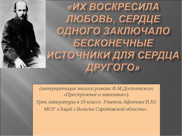 (интерпретация эпилога романа Ф.М.Достоевского «Преступление и наказание»). У...