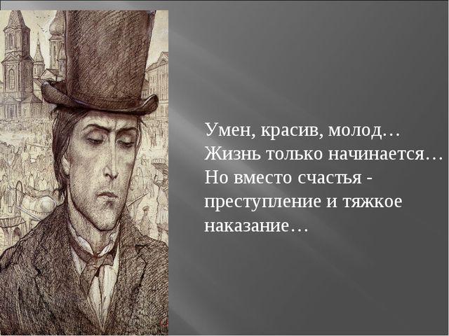 Умен, красив, молод…Жизнь только начинается… Но вместо счастья - преступление...