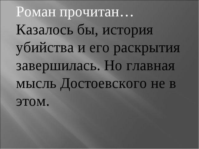Роман прочитан… Казалось бы, история убийства и его раскрытия завершилась. Но...