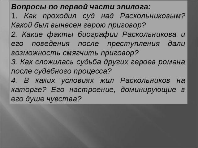 Вопросы по первой части эпилога: 1. Как проходил суд над Раскольниковым? Како...