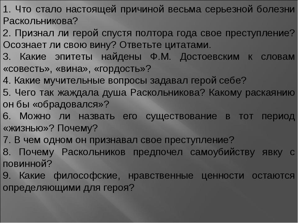 1. Что стало настоящей причиной весьма серьезной болезни Раскольникова? 2. Пр...