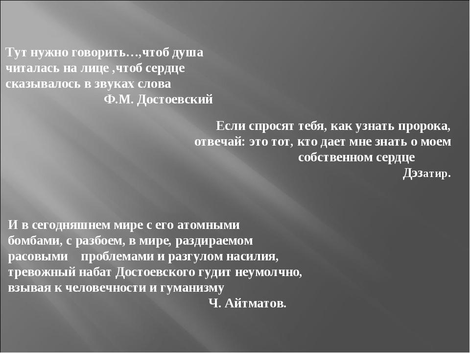 Тут нужно говорить…,чтоб душа читалась на лице ,чтоб сердце сказывалось в зву...