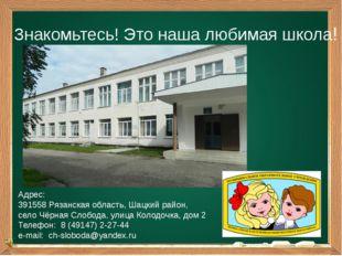 Знакомьтесь! Это наша любимая школа! Адрес: 391558 Рязанская область, Шацкий