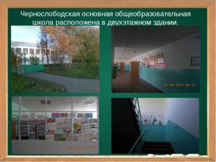 Чернослободская основная общеобразовательная школа расположена в двухэтажном