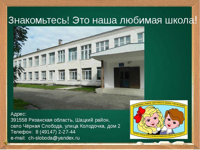 Знакомьтесь! Это наша любимая школа! Адрес: 391558 Рязанская область, Шацкий...