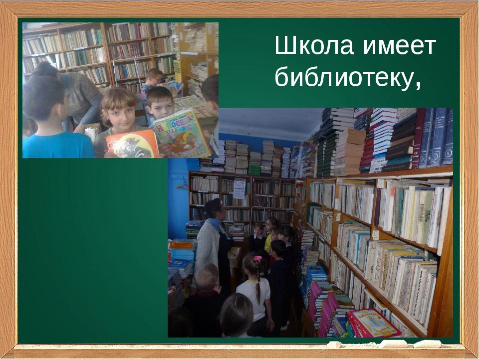 Школа имеет библиотеку,