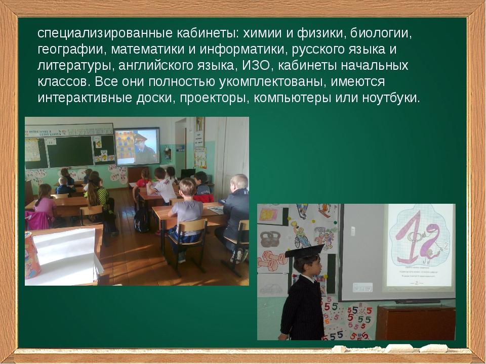 специализированные кабинеты: химии и физики, биологии, географии, математики...