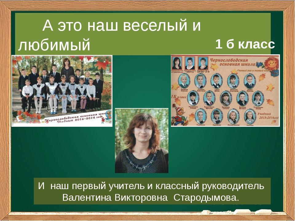 3 б класс А это наш веселый и любимый 1 б класс И наш первый учитель и класс...