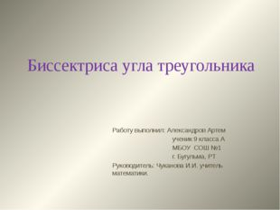 Биссектриса угла треугольника Работу выполнил: Александров Артем ученик 9 кла