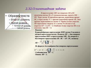 2.32.Олимпиадная задача В треугольнике ABC на сторонах AB и BC отмечены точки