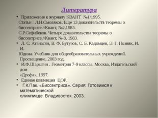 Литература Приложение к журналу КВАНТ №1/1995. Статьи : Л.Н.Смоляков. Еще 13