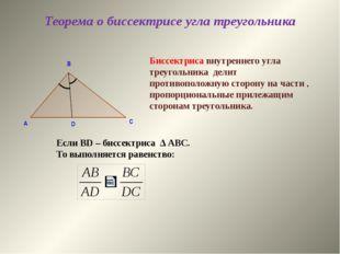 Теорема о биссектрисе угла треугольника Биссектриса внутреннего угла треуголь