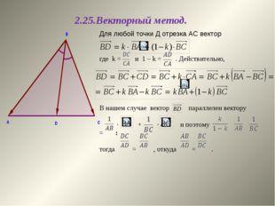 2.25.Векторный метод. Для любой точки Д отрезка АC вектор где k = и 1 – k = .
