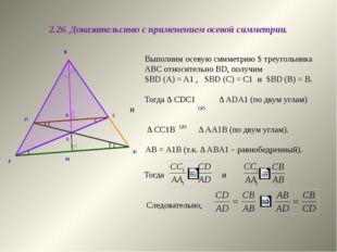 2.26. Доказательство с применением осевой симметрии. Выполним осевую симметри