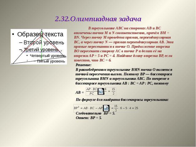 2.32.Олимпиадная задача В треугольнике ABC на сторонах AB и BC отмечены точки...