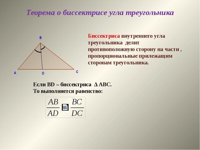 Теорема о биссектрисе угла треугольника Биссектриса внутреннего угла треуголь...