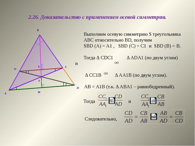 2.26. Доказательство с применением осевой симметрии. Выполним осевую симметри...