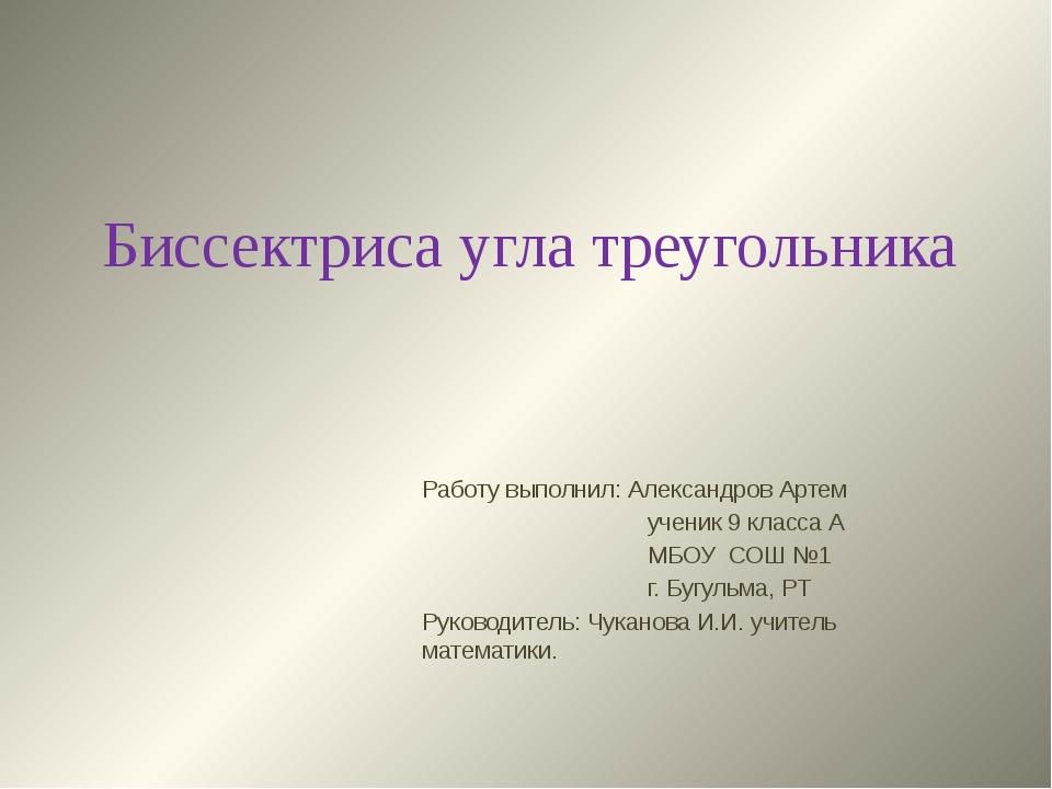 Биссектриса угла треугольника Работу выполнил: Александров Артем ученик 9 кла...
