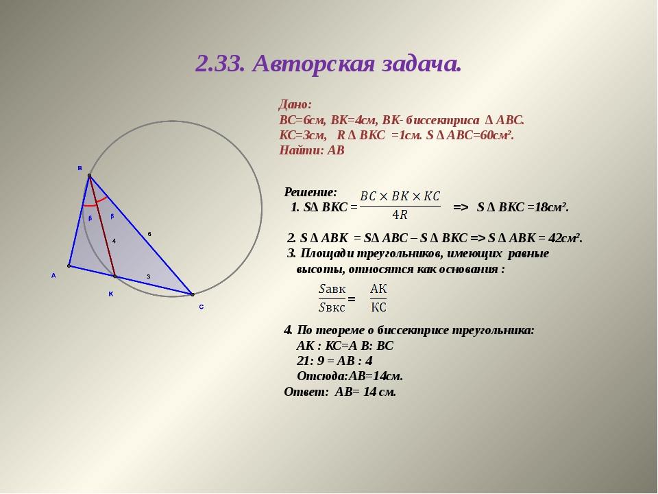 2.33. Авторская задача. Дано: ВС=6см, ВК=4см, ВК- биссектриса ∆ АВС. КС=3см,...