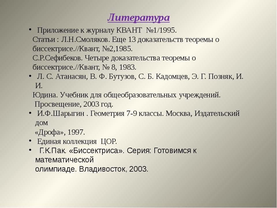 Литература Приложение к журналу КВАНТ №1/1995. Статьи : Л.Н.Смоляков. Еще 13...