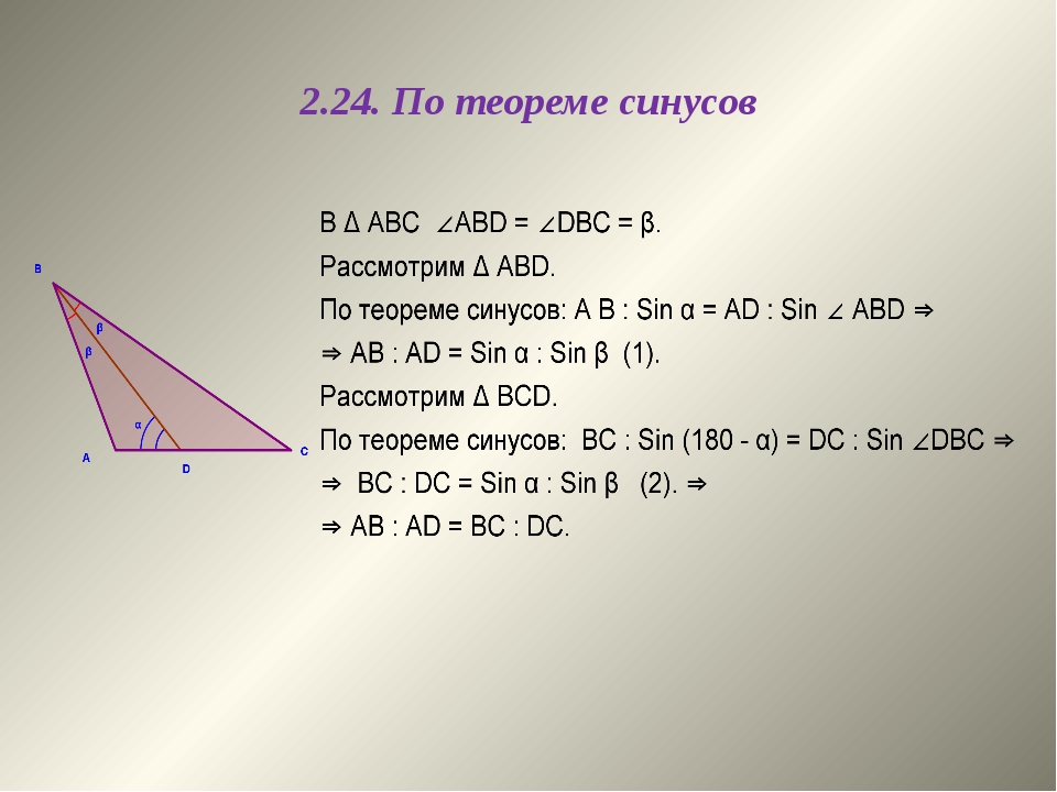 2.24. По теореме синусов