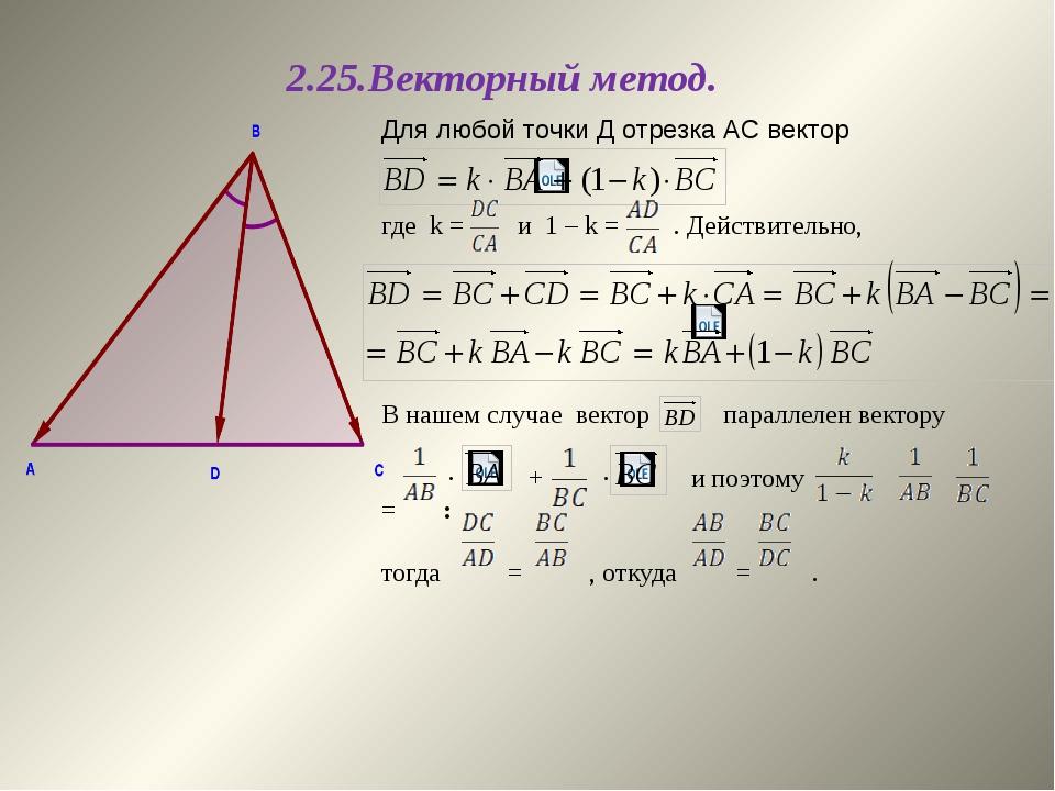 2.25.Векторный метод. Для любой точки Д отрезка АC вектор где k = и 1 – k = ....