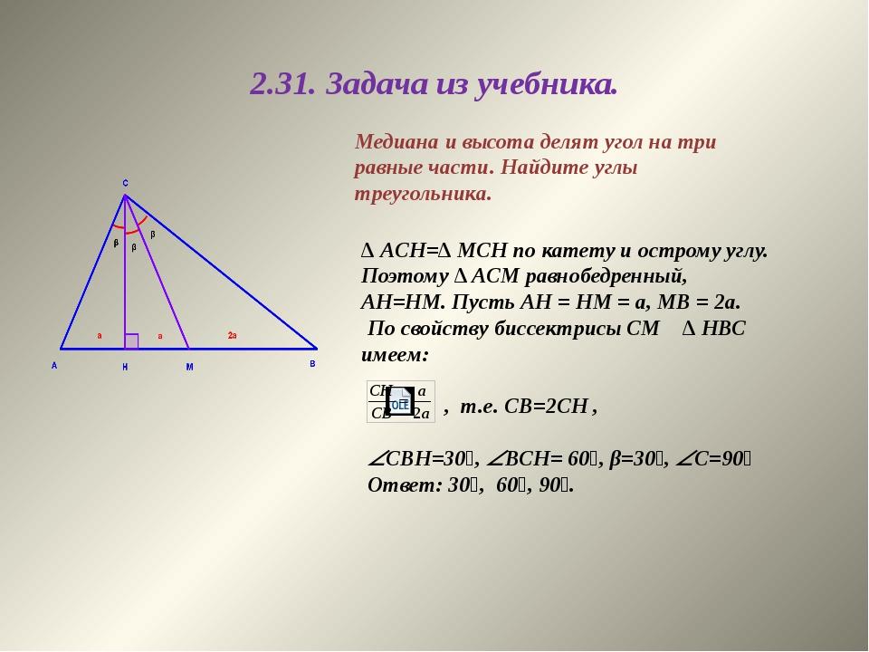 2.31. Задача из учебника. Медиана и высота делят угол на три равные части. На...