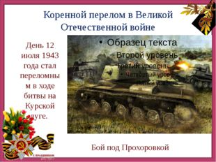 Коренной перелом в Великой Отечественной войне День 12 июля 1943 года стал п