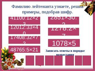 ИИи Фамилию лейтенанта узнаете, решив примеры, подобрав шифр. 41100:12×23 48