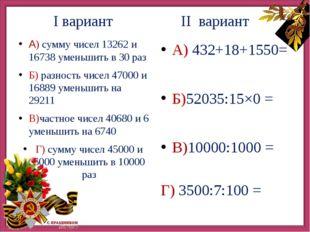 I вариант II вариант А) сумму чисел 13262 и 16738 уменьшить в 30 раз Б) разн