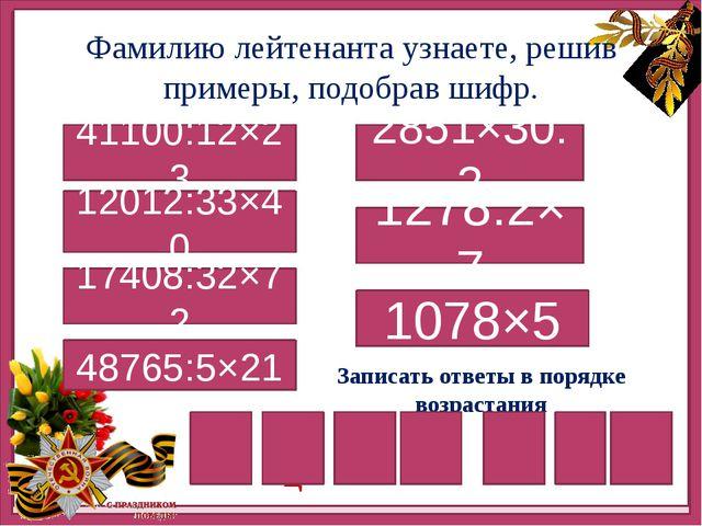 ИИи Фамилию лейтенанта узнаете, решив примеры, подобрав шифр. 41100:12×23 48...