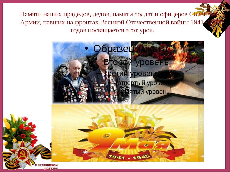 Памяти наших прадедов, дедов, памяти солдат и офицеров Советской Армии, павш...