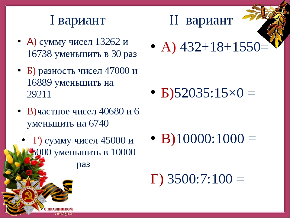 I вариант II вариант А) сумму чисел 13262 и 16738 уменьшить в 30 раз Б) разн...