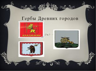 Гербы Древних городов