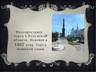 Малоярославец - город в Калужской области. Основан в 1402 году. Город воинско