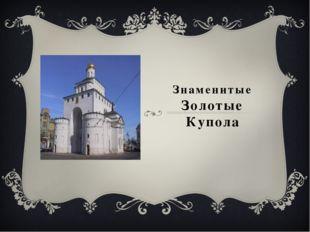 Знаменитые Золотые Купола