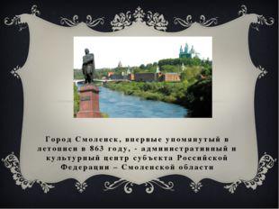 Город Смоленск, впервые упомянутый в летописи в 863 году, - административный