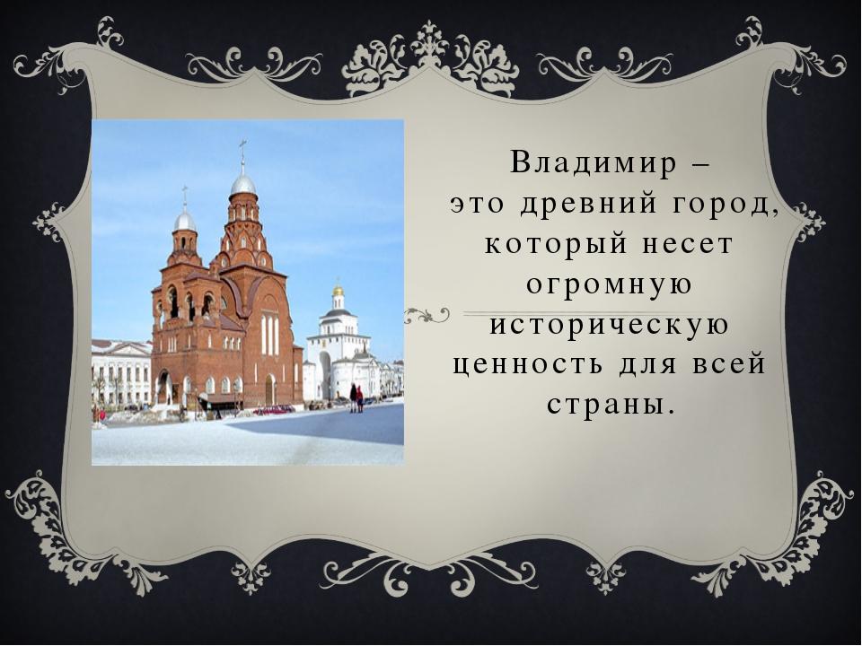 Владимир – это древний город, который несет огромную историческую ценность дл...