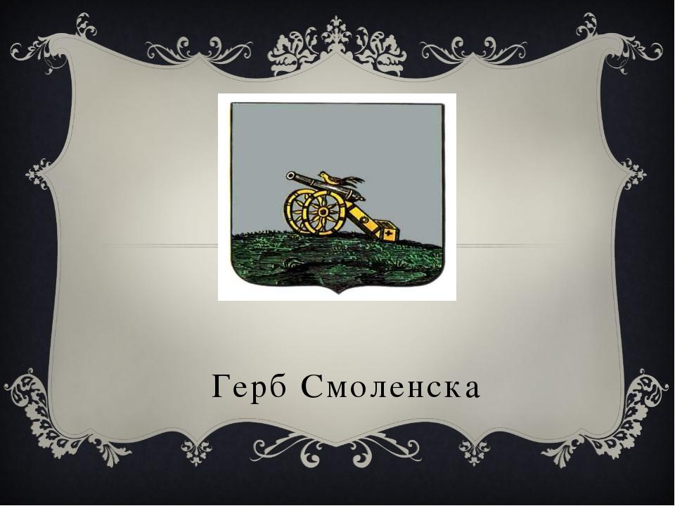 Герб Смоленска Герб